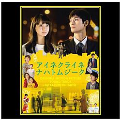 斉藤和義 / 小さな夜-映画「アイネクライネナハトムジーク」」サントラ- CD