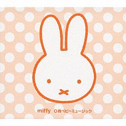 こんにちは!あかちゃん ミッフィー 0歳ベビーミュージック 【CD】