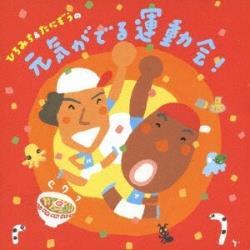 (教材)/ひろみち&たにぞうの元気がでる運動会! 【音楽CD】   [(教材) /CD]