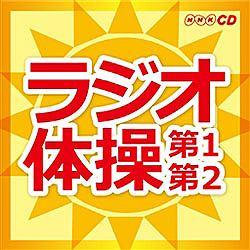 青山敏彦/大久保三郎/キング すく♪いく セレクション:NHKラジオ体操〜第1・第2〜 CD