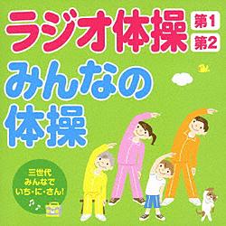 (趣味/教養)/ラジオ体操第1・第2/みんなの体操〜三世代みんなでいち・に・さん!〜 【CD】