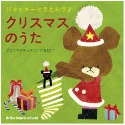 (キッズ)/ジャッキーとうたおう♪ クリスマスのうた 〜クリスマスキッズソングBEST〜 【CD】   [(キッズ) /CD]