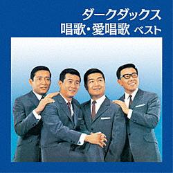 ダークダックス/BEST SELECT LIBRARY 決定版:ダークダックス 唱歌・愛唱歌 ベスト 【CD】