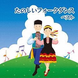 (V.A.)/BEST SELECT LIBRARY 決定版:たのしいフォークダンス ベスト CD