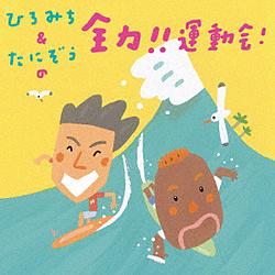 ひろみち&たにぞう/Smile Kids/ひろみち&たにぞうの全力!!運動会! 【CD】