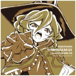 戦姫絶唱シンフォギアGX キャラクターソング8 CD