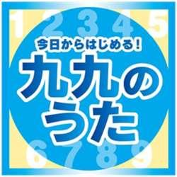 (教材)/今日からはじめる!九九のうた 【CD】