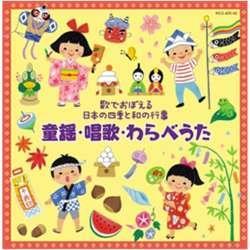 (キッズ)/〜歌でおぼえる日本の四季と和の行事〜童謡・唱歌・わらべうた 【CD】