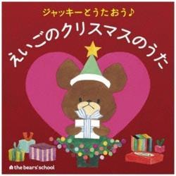 (キッズ)/ジャッキーとうたおう♪ えいごのクリスマスのうた 【CD】   [(キッズ) /CD]