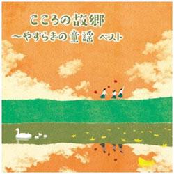 こころの故郷-やすらぎの童謡  2016 CD