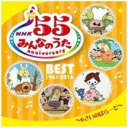 オムニバス:NHK みんなのうた 55 ベスト CD