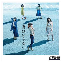 AKB48/翼はいらない Type B 通常盤 【CD】 [AKB48 /CD]