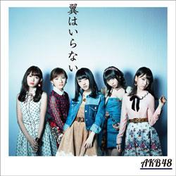 AKB48/翼はいらない Type A 初回限定盤 【CD】 [AKB48 /CD]