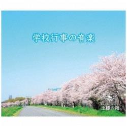 (教材)/王様の箱:学校行事の音楽 完全限定生産スペシャルプライス盤 【CD】   [(教材) /CD]