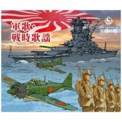 (国歌/軍歌)/王様の箱:軍歌・戦時歌謡 完全限定生産スペシャルプライス盤 【CD】   [(国歌/軍歌) /CD]