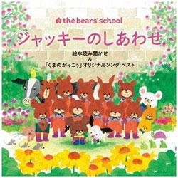 (童謡/唱歌)/くまのがっこう15周年記念CD 〜「ジャッキーのしあわせ」読み聞かせ&オリジナルソングベスト〜 CD