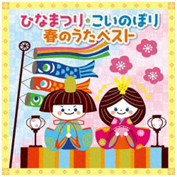 (キッズ)/ひなまつり・こいのぼり 春のうたベスト CD