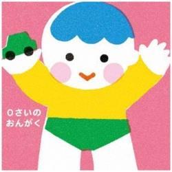 (童謡/唱歌)/0さいのおんがく〜どうようとふれあいあそび 【CD】   [(童謡/唱歌) /CD]