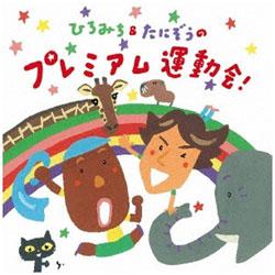 ひろみち&たにぞう、Smile kids/ひろみち&たにぞうのプレミアム運動会! CD