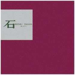 高田渡/石 CD