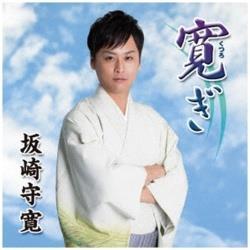 坂崎守寛/タイトル未定 CD