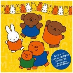 (キッズ)/ミッフィーといっしょにあそぼう!えいごのうた〜生まれた時からそばにある英語BGM〜 CD