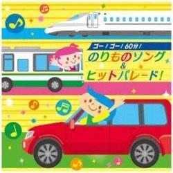 (キッズ)/ゴー!ゴー!60分!のりものソング&ヒットパレード! CD
