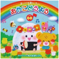 (キッズ)/まいにち歌いたい おやこどうよう60〜ことばをおぼえはじめたお子さまに。キング[音育]セレクション〜(仮) CD