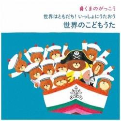 (キッズ)/[くまのがっこう]世界はともだち!いっしょにうたおう〜世界のこどもうた CD