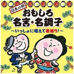 (伝統音楽)/[日本の粋]おもしろ名言・名調子〜いっしょに唱えて若返り!〜 CD