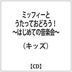 (キッズ)/ミッフィーとうたっておどろう!〜はじめての音楽会〜   [CD]