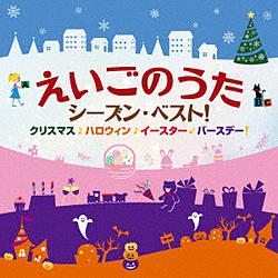えいごのうた シーズン・ベスト!-クリスマス・ハロウィン・イースター・バースデー CD