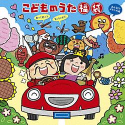 こどものうた 福袋-歌って遊んで笑っちゃおう! CD