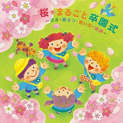 桜・まるごと卒園式-送る・旅立つ・思い出・感謝- CD