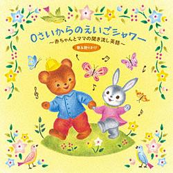 0さいからのえいごシャワー-赤ちゃんとママの聞き流し英語歌 CD