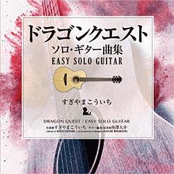 南澤大介 / ドラゴンクエスト/ソロ・ギター曲集-EASY SOLO GUITAR CD