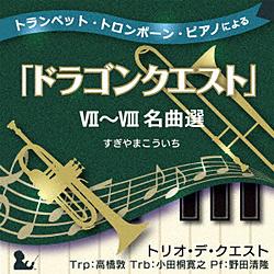 トリオデクエスト / トランペット・トロンボーン・ピアノによるドラゴンクエスト7-8 CD