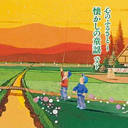 心のふるさと-懐かしの童謡 キング・ベスト・セレクト・ライブラリー CD
