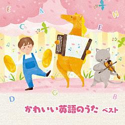 かわいい英語のうた ベスト キング・ベスト・セレクト・ライブラリー2019 CD