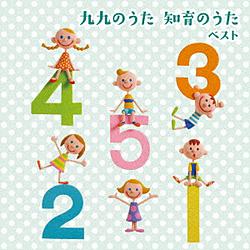 九九のうた 知育のうた キング・ベスト・セレクト・ライブラリー2019 CD
