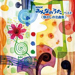 NHKみんなのうたベスト キング・ベスト・セレクト・ライブラリー2019 CD