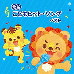 <最新>こどもヒットソングベスト キング・ベスト・セレクト・ライブラリー2019 CD
