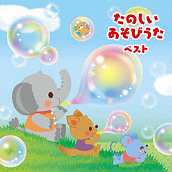 たのしい あそびうたベスト キング・ベスト・セレクト・ライブラリー2019 CD