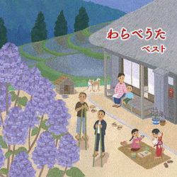 わらべうた ベスト キング・ベスト・セレクト・ライブラリー2019 CD