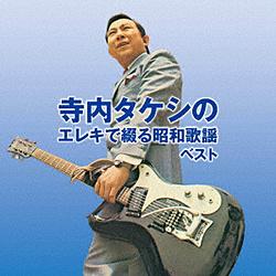 寺内タケシ / 寺内タケシのエレキで綴る昭和歌謡 キング・ベスト・セレクト CD