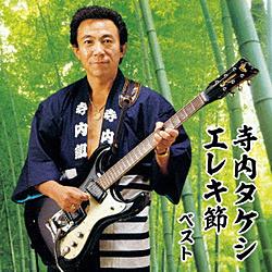 寺内タケシとブルージーンズ / エレキ節 キング・ベスト・セレクト・ライブラリー CD