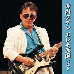 寺内タケシ / エレキ天国 ベスト キング・ベスト・セレクト・ライブラリー2019 CD