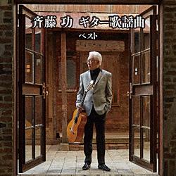 斉藤功 / ギター歌謡曲 ベスト キング・ベスト・セレクト・ライブラリー2019 CD