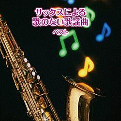 佐野博美 / サックスによる歌のない歌謡曲 キング・ベスト・セレクト CD