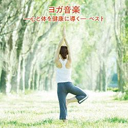 ヨガ音楽-心と体を健康に導く-キング・ベスト・セレクト・ライブラリー CD